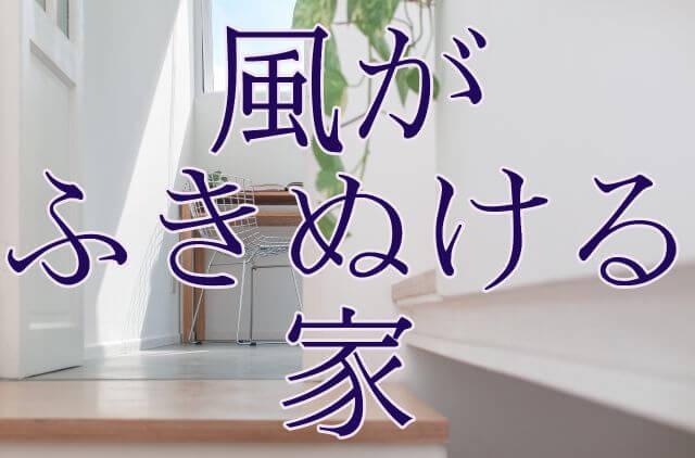 【風がふきぬける家】北海道札幌小樽 片付け収納のプロ