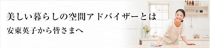 美しい暮らしの空間アドバイザー 安東英子先生認定