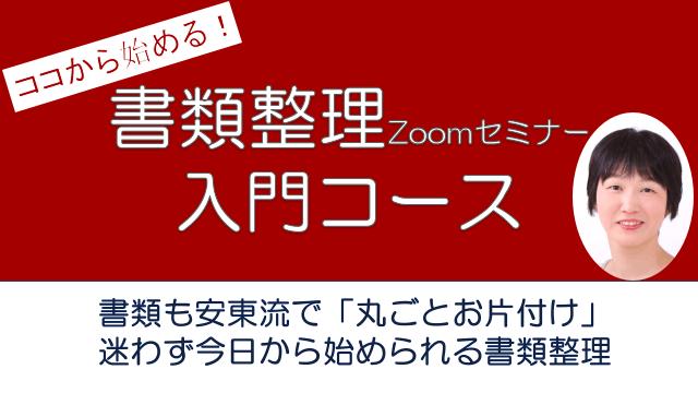 安東流 書類整理Zoomセミナー 入門コース