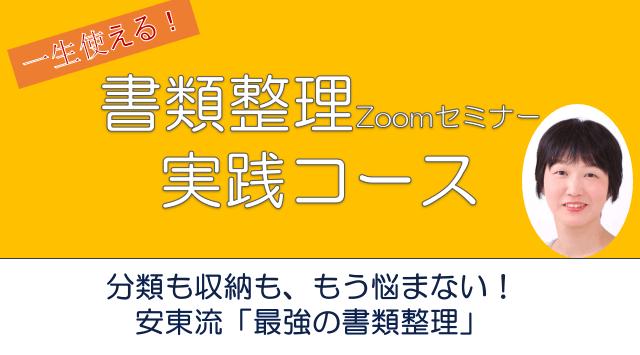 安東流 書類整理Zoomセミナー 実践コース