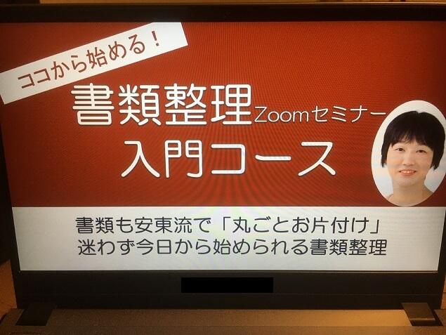 安東流書類整理Zoomセミナー 入門コース スライド