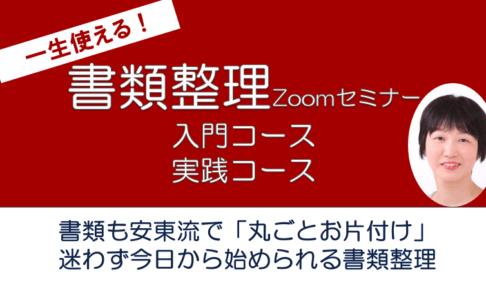 安東流 書類整理Zoomセミナー