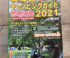 北海道キャンピングガイド2021