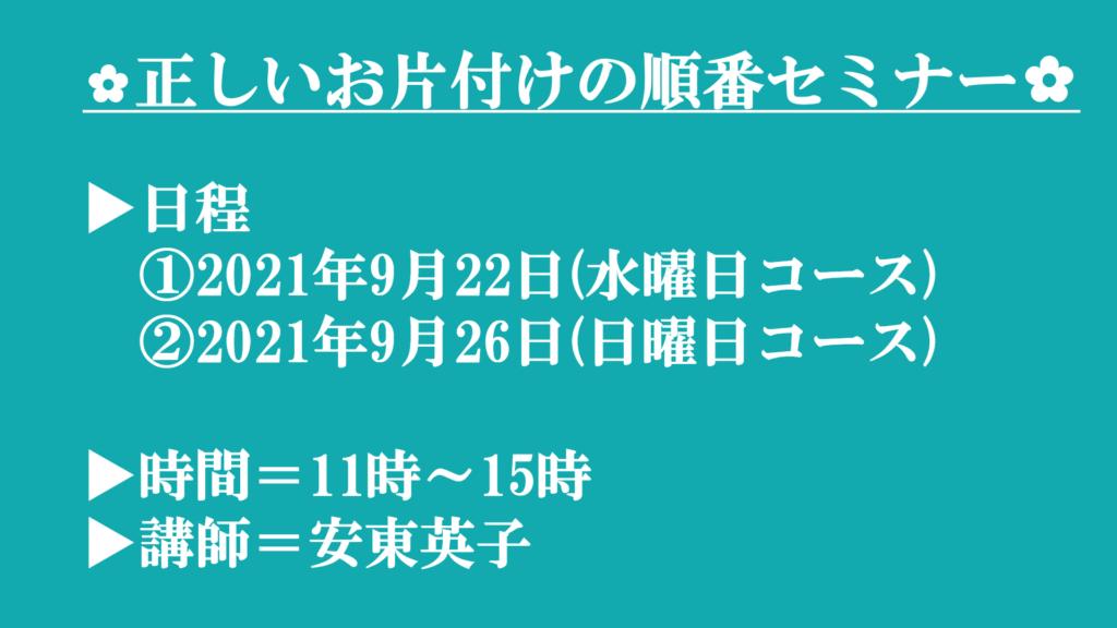 安東英子先生主催 Zoomセミナー 正しいお片付けの順番