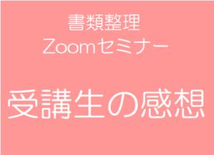 安東流 書類整理Zoomセミナー 受講生からの感想