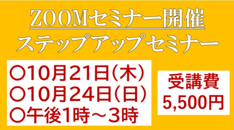 安東英子先生 Zoomセミナー